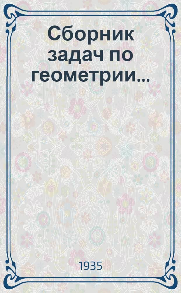 Сборник задач по геометрии .. : Для ... сред. школы Утв. Наркомпросом РСФСР. Ч. 1-2. Ч. 2 : Стереометрия
