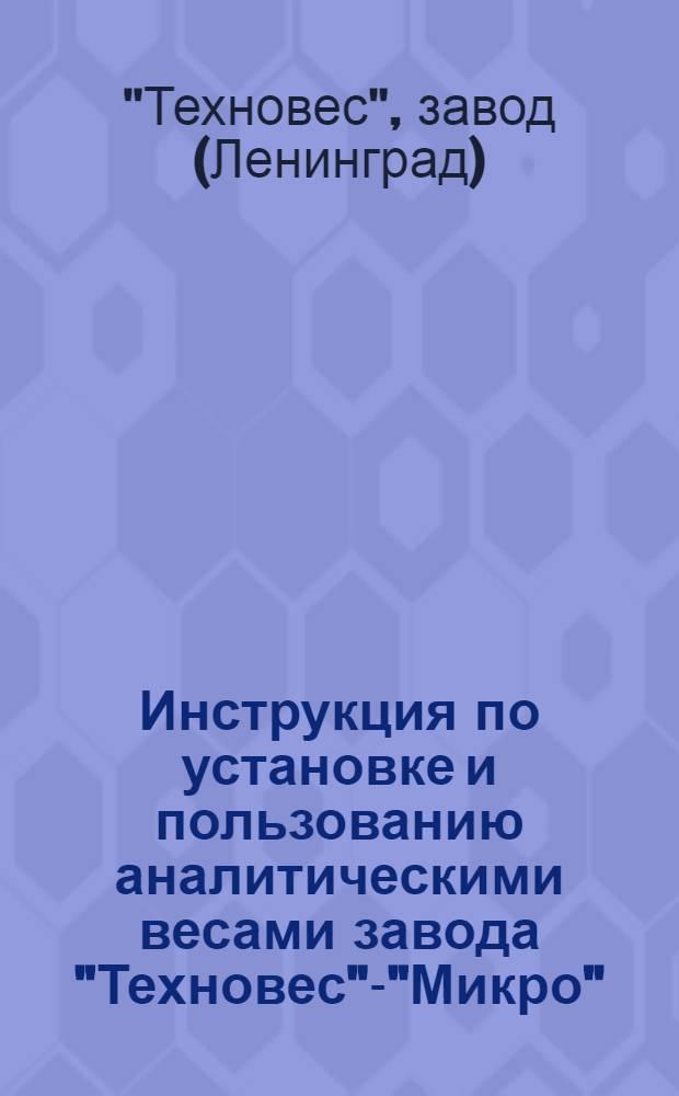 """Инструкция по установке и пользованию аналитическими весами завода """"Техновес""""-""""Микро"""""""