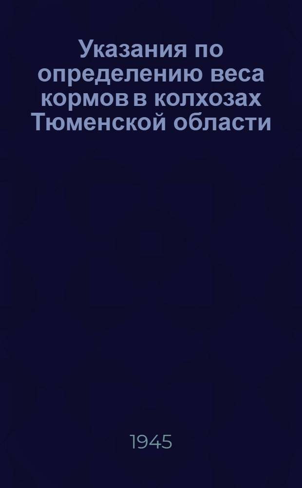 Указания по определению веса кормов в колхозах Тюменской области : Утв. ОблЗО
