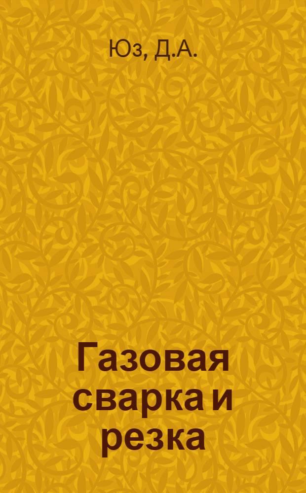 Газовая сварка и резка : Допущено ЦУЗом НКМФ СССР в качестве учеб. пособия для подготовки мас. профессий