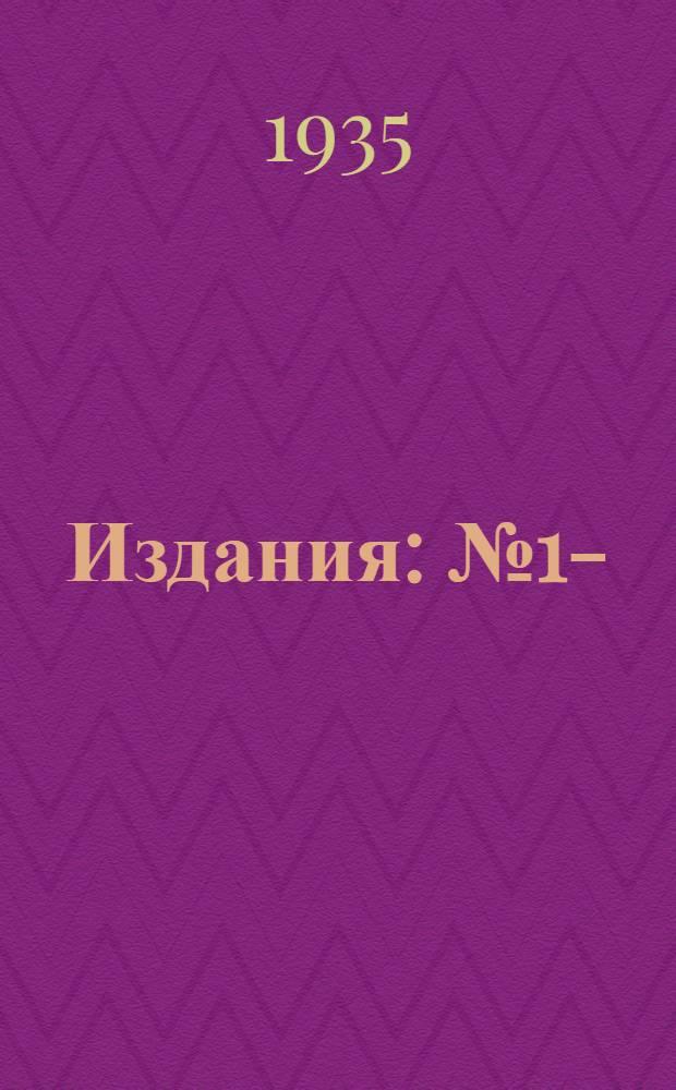 [Издания] : № 1-