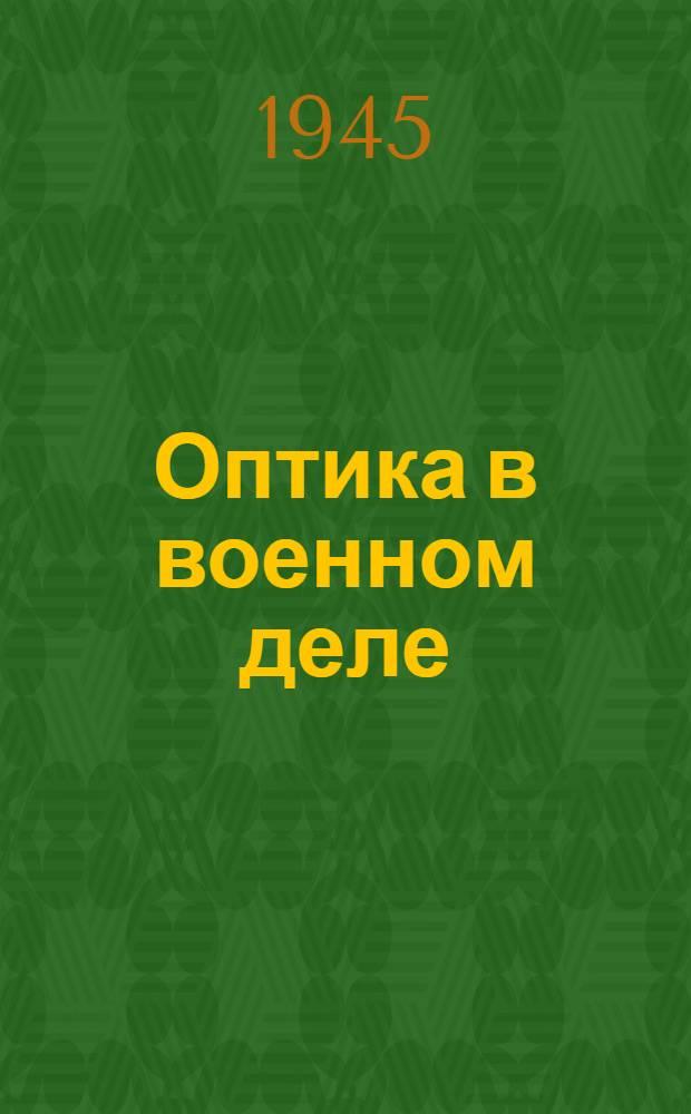 Оптика в военном деле : Сборник статей : В 2 томах. Т. I-