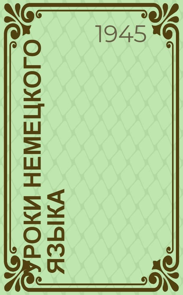 Уроки немецкого языка : (Тексты из учебника Берхиной, Еленсон и др.)
