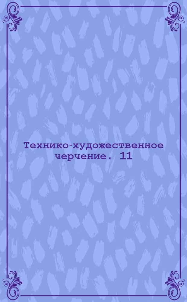 [Технико-художественное черчение]. 11 : Теория перспективы