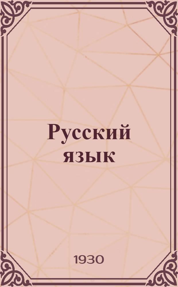 Русский язык : Подготовительный курс ... Вып. 1-. Вып. 1