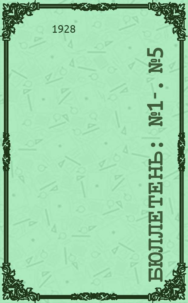[Бюллетень] : [№ 1]-. № 5 : Заседание пятое