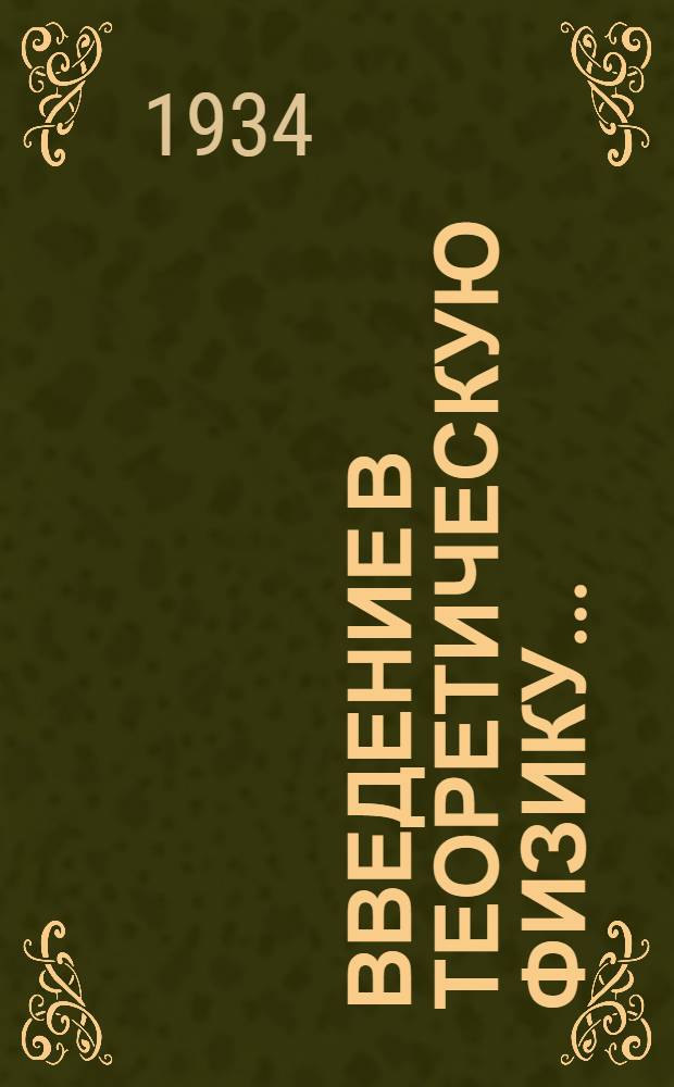 Введение в теоретическую физику .. : Допущено Наркомпросом РСФСР в качестве учеб. пособия для гос. ун-тов. Ч. 4 : Оптика