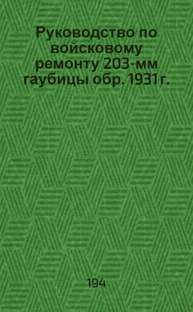 Руководство по войсковому ремонту 203-мм гаубицы обр. 1931 г. (Б-4), 280-мм мортиры обр. 1939 г. (Бр-5) и 152-мм пушки обр. 1935 (Бр-2)