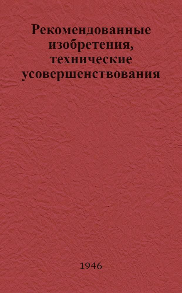 Рекомендованные изобретения, технические усовершенствования : РИ-26-41-. 254-46. Ал-177 : Антикоррозийная краска для покрытия металлоконструкций