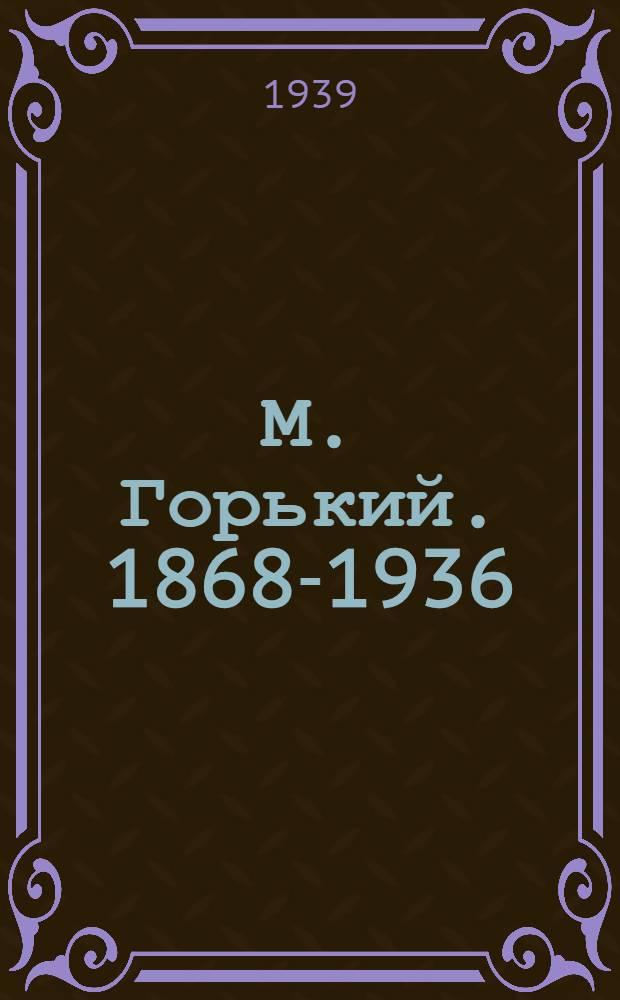 М. Горький. 1868-1936 : (Крат. указатель лит-ры о Горьком)