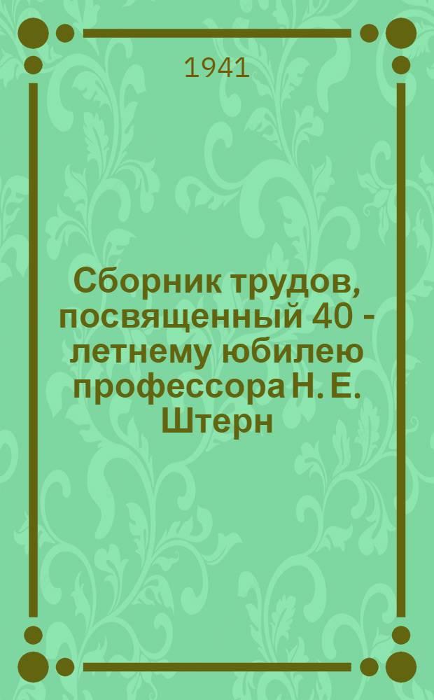 Сборник трудов, посвященный 40 - летнему юбилею профессора Н. Е. Штерн
