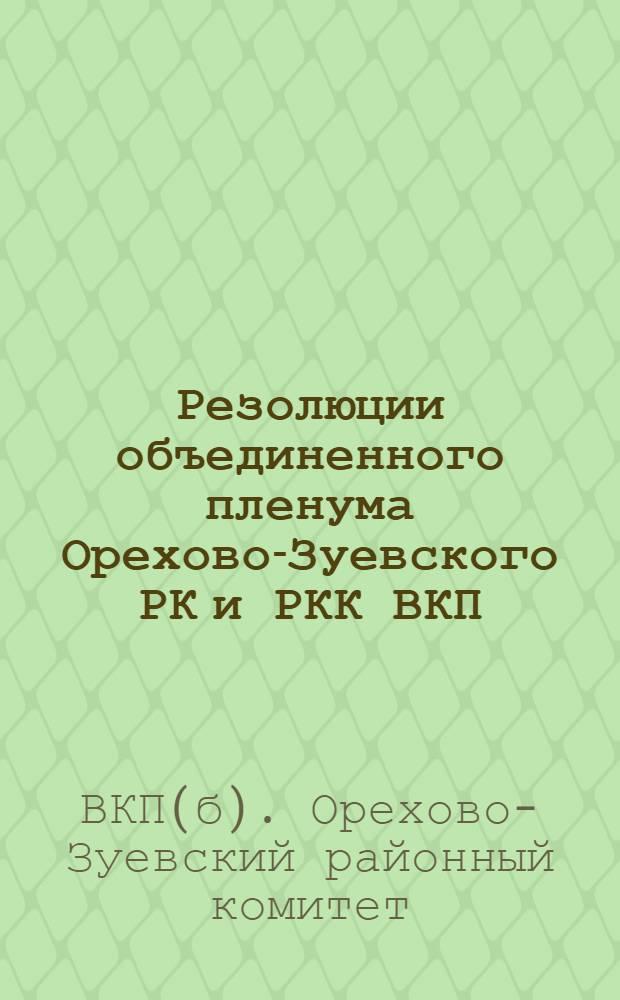 Резолюции объединенного пленума Орехово-Зуевского РК и РКК ВКП(б) от 25 июня 1932 года