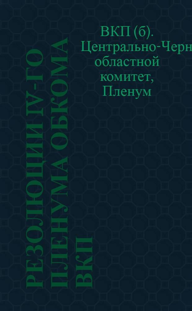 Резолюции IV-го пленума Обкома ВКП(б) ЦЧО : (25-27 окт. 1932)