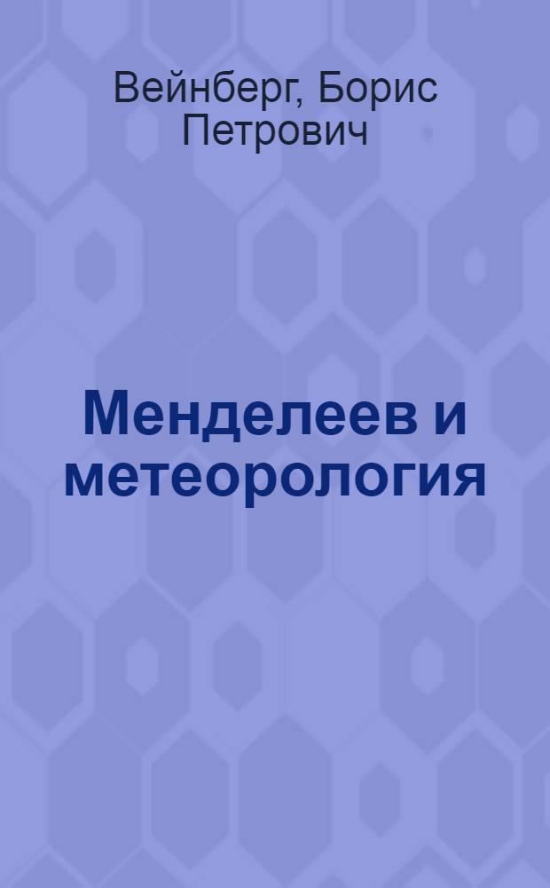 Менделеев и метеорология