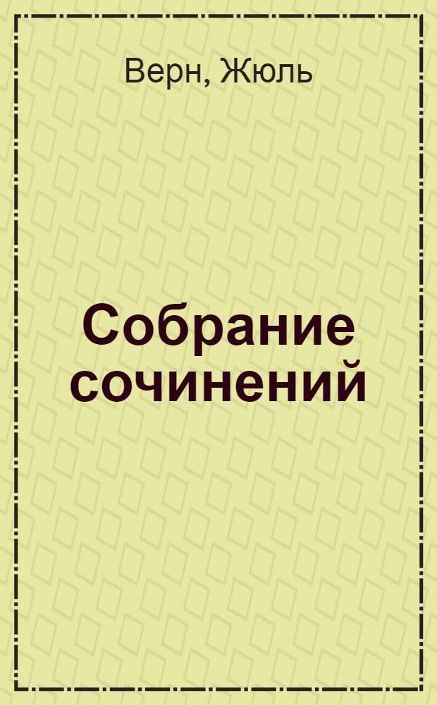Собрание сочинений : Серия 2. Т. I-