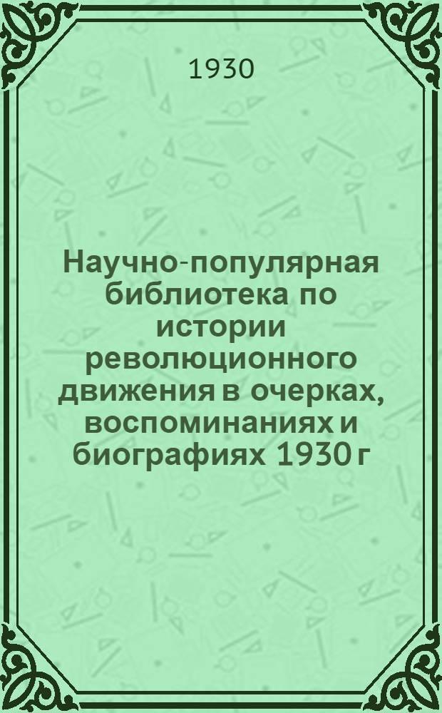 Научно-популярная библиотека по истории революционного движения в очерках, воспоминаниях и биографиях 1930 г : № 1 (27)-. № 1 (27) : Третье отделение при Николае I