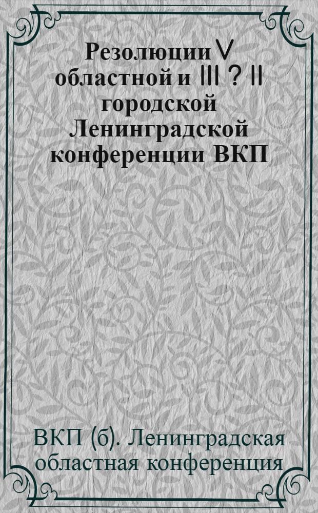 Резолюции V областной и III [?] [II] городской Ленинградской конференции ВКП(б). (17-23 янв. 1934 г.)