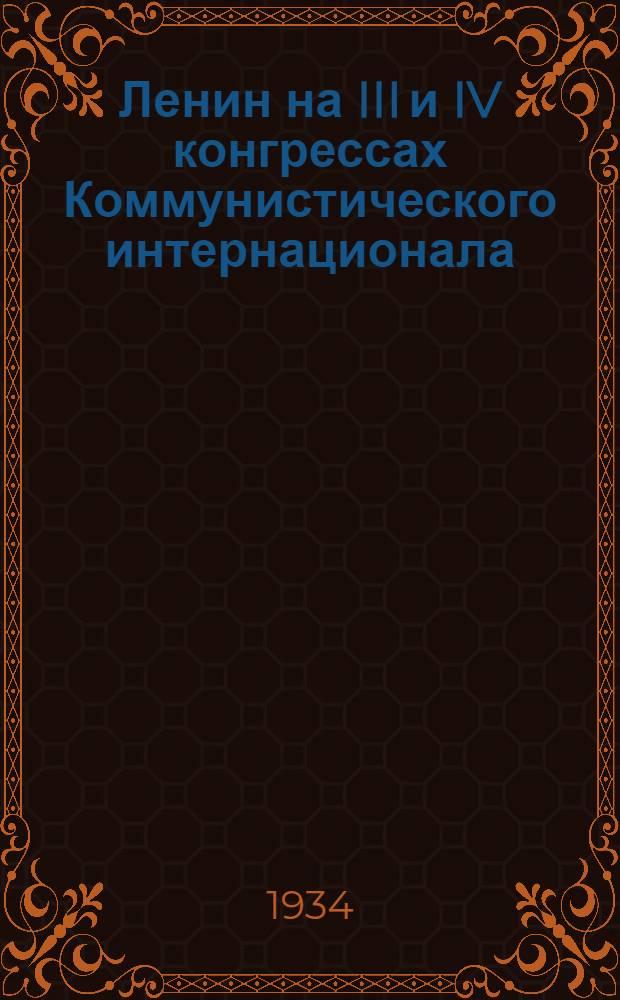 Ленин на III и IV конгрессах Коммунистического интернационала : Сборник речей