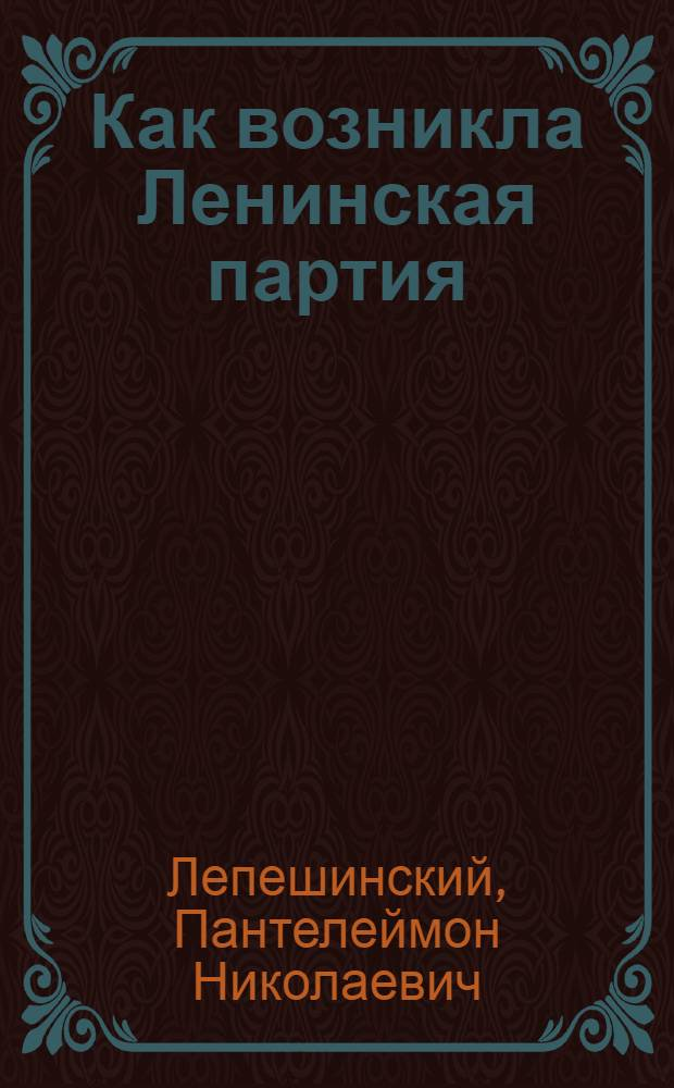Как возникла Ленинская партия