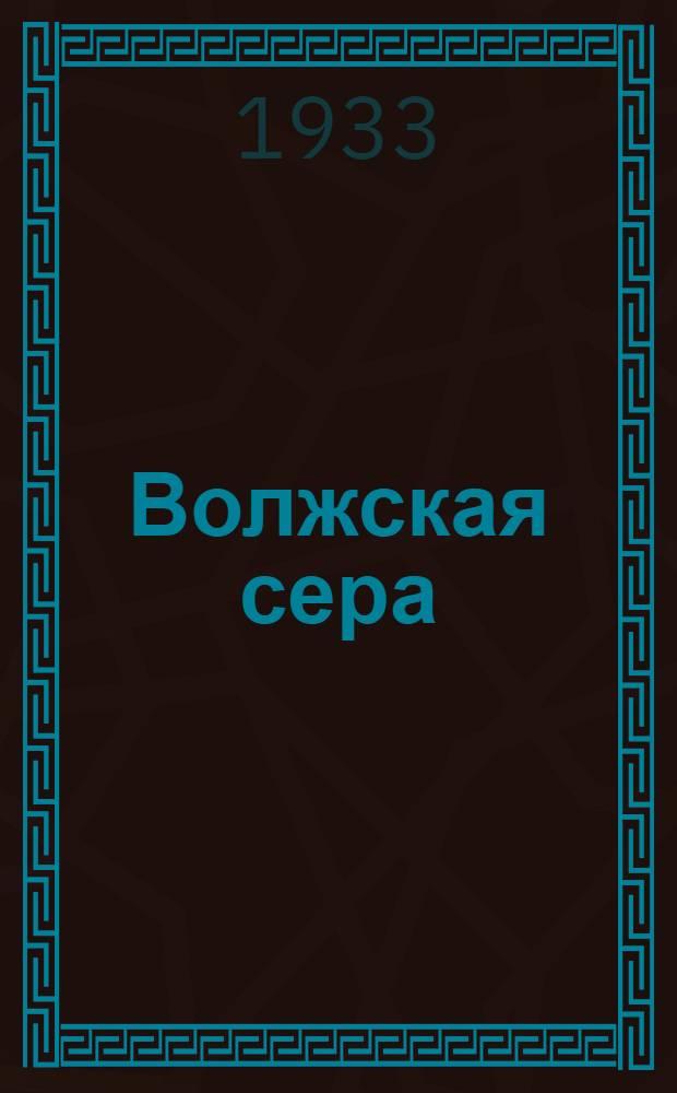 Волжская сера : Сборник № 1-