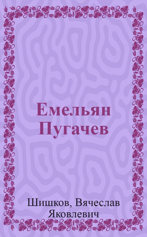 Емельян Пугачев : Ист. повествование : Кн. 1-