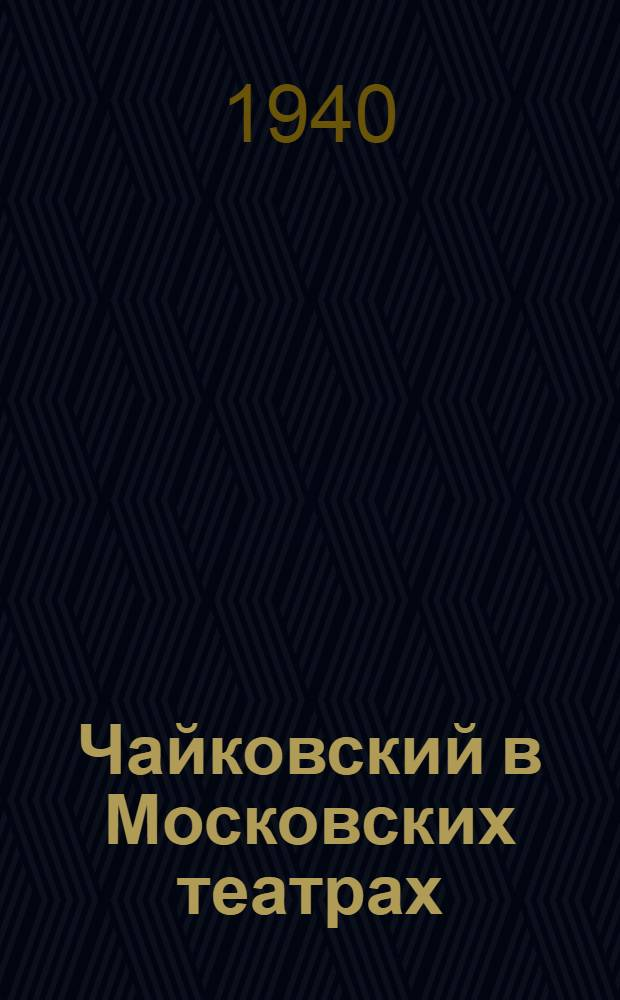 Чайковский в Московских театрах