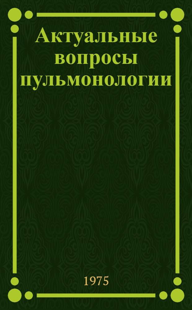 Актуальные вопросы пульмонологии : Материалы Конф. по пульмонологии