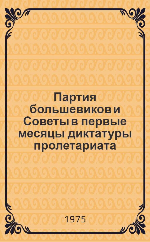 Партия большевиков и Советы в первые месяцы диктатуры пролетариата : (На материалах Центр. России)