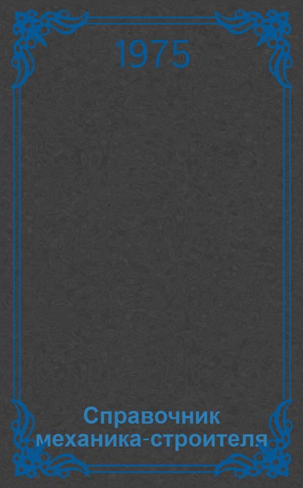Справочник механика-строителя