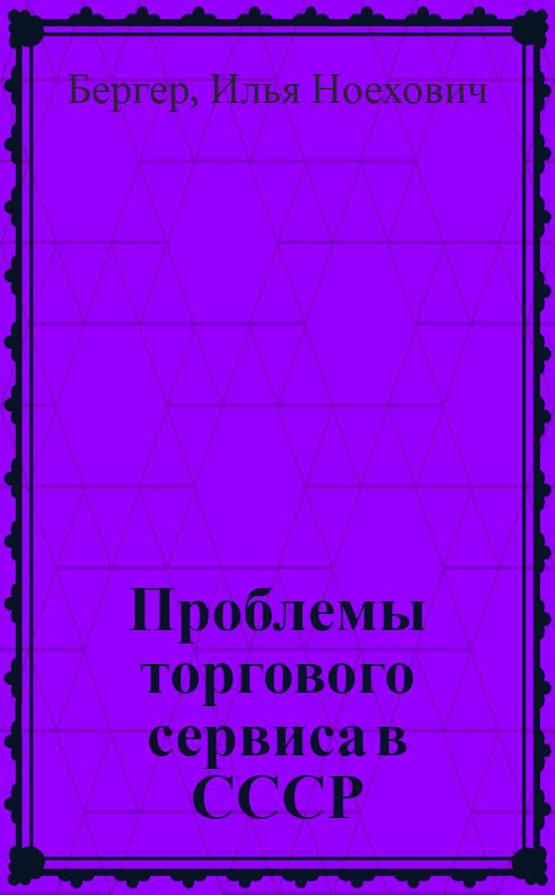 Проблемы торгового сервиса в СССР