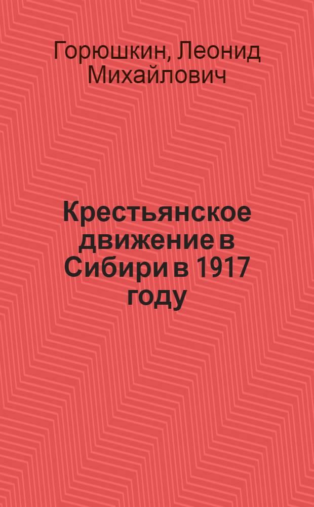 Крестьянское движение в Сибири в 1917 году : Спецкурс для студентов-историков гуманит. фак