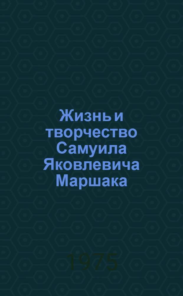 Жизнь и творчество Самуила Яковлевича Маршака : Маршак и дет. литература : Сборник