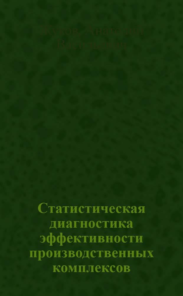 Статистическая диагностика эффективности производственных комплексов : Учеб. пособие
