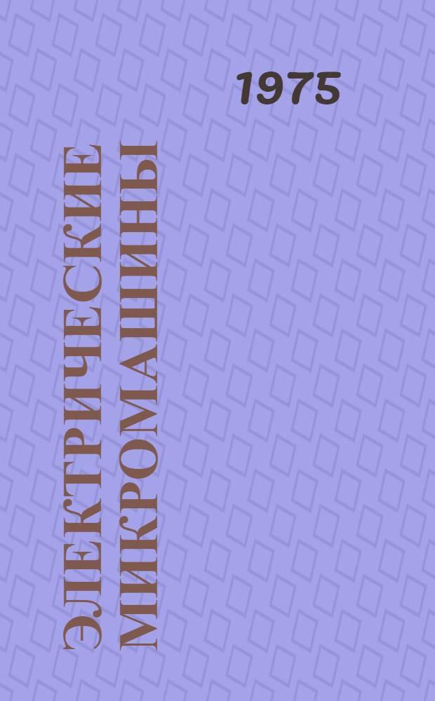 Электрические микромашины : Учеб. пособие для сред. спец. учеб. заведений