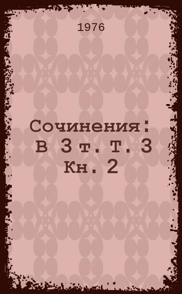 """Сочинения : В 3 т. Т. 3 Кн. 2 : Туманность Андромеды ; Атолл Факаофо ; Космос и палеонтология ; """"На пути к роману """"Туманность Андромеды"""""""