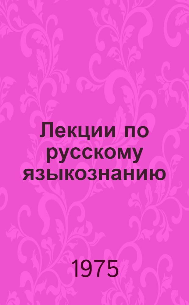 Лекции по русскому языкознанию : Сборник