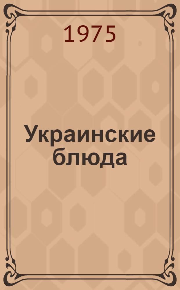 Украинские блюда = Ukrainian dishes
