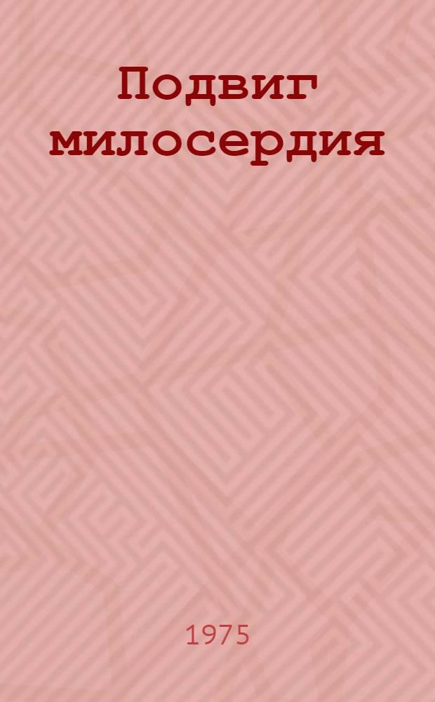 Подвиг милосердия : Очерки о мужестве медиков