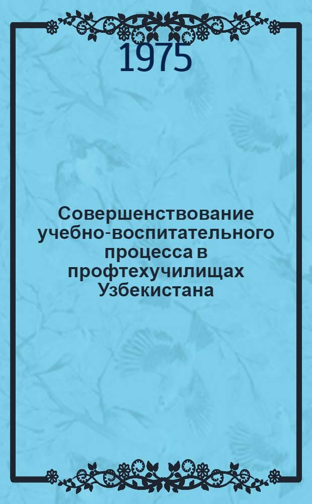 Совершенствование учебно-воспитательного процесса в профтехучилищах Узбекистана