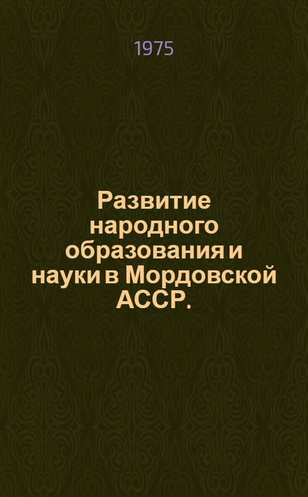 Развитие народного образования и науки в Мордовской АССР. (1966-1973 гг.) : Автореф. дис. на соиск. учен. степени к. и. н
