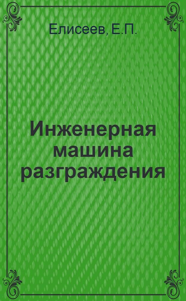 Инженерная машина разграждения : (Основы устройства и применения) : Учеб. пособие