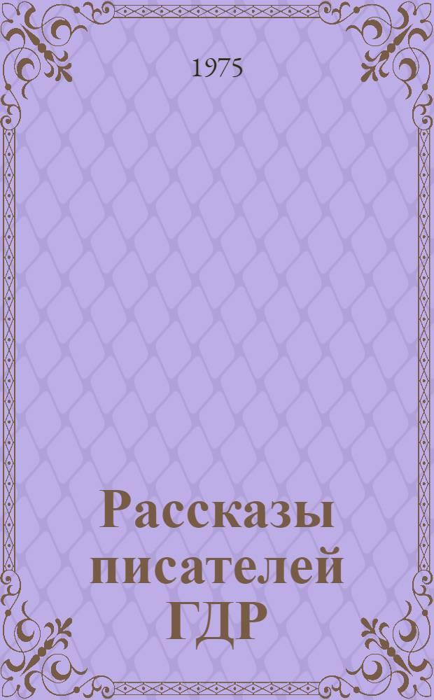 Рассказы писателей ГДР : Книга для чтения на ст. курсах (на нем. яз.)