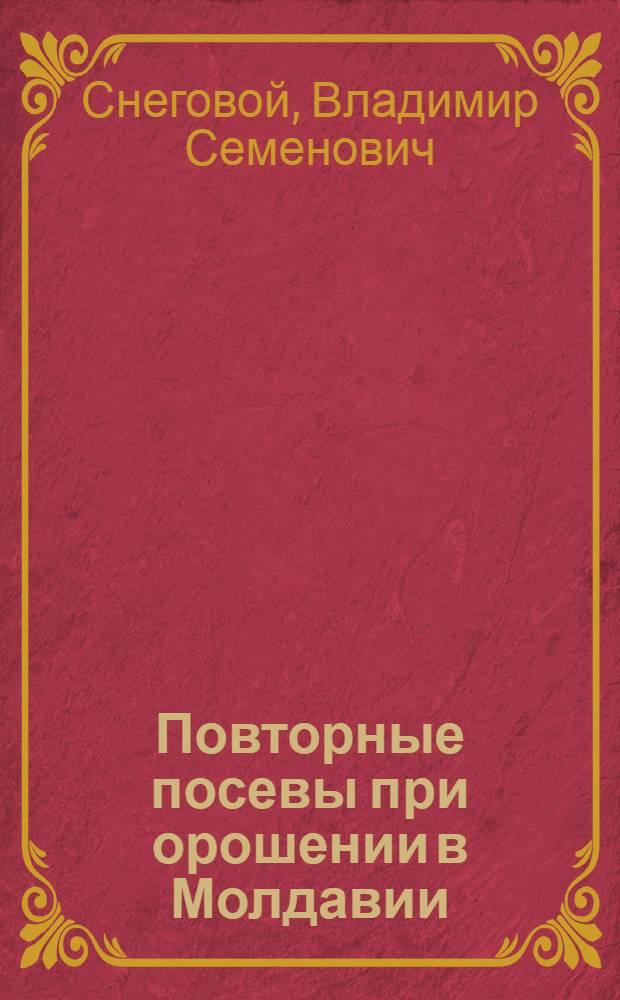 Повторные посевы при орошении в Молдавии : (Обзор)