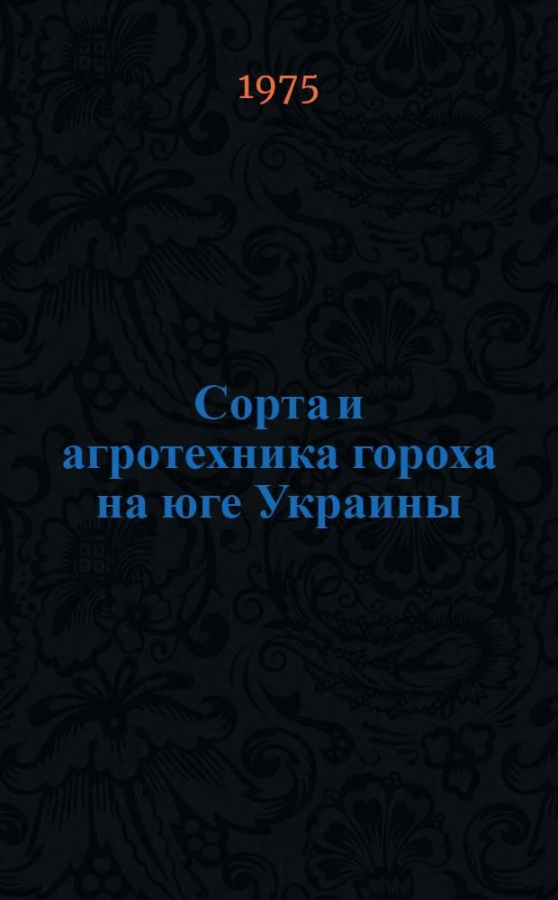 Сорта и агротехника гороха на юге Украины : (Метод. рекомендации)