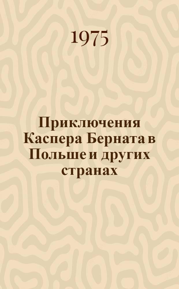 Приключения Каспера Берната в Польше и других странах : Роман : Для сред. и ст. возраста