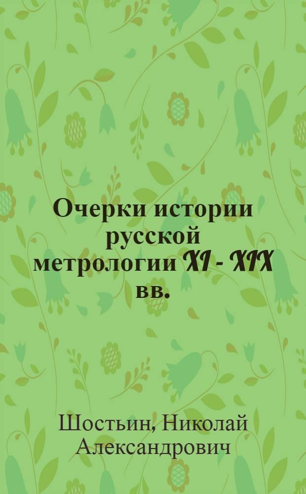 Очерки истории русской метрологии XI - XIX вв.