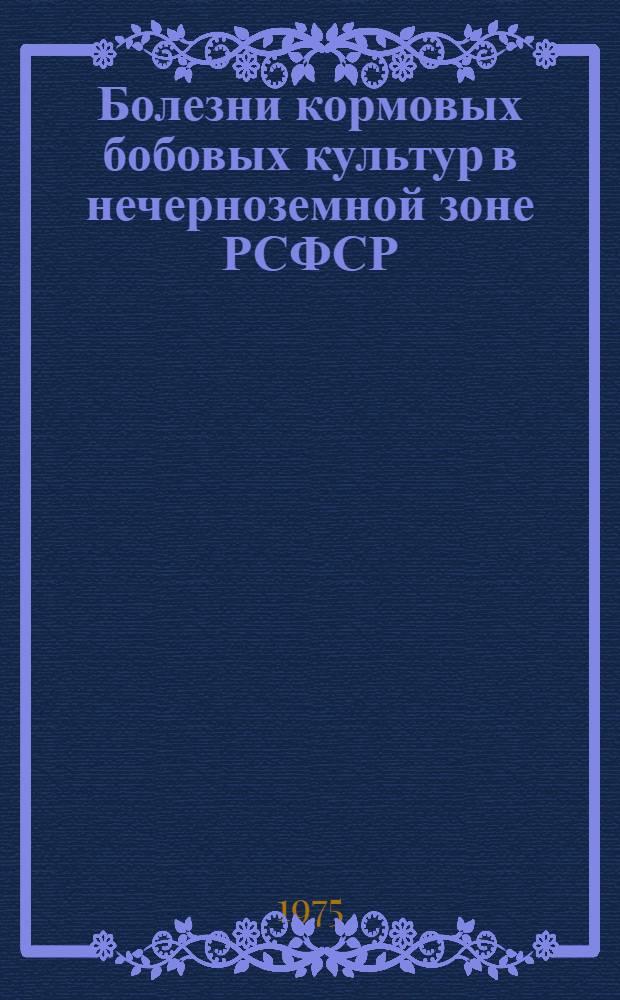 Болезни кормовых бобовых культур в нечерноземной зоне РСФСР : Метод. указания