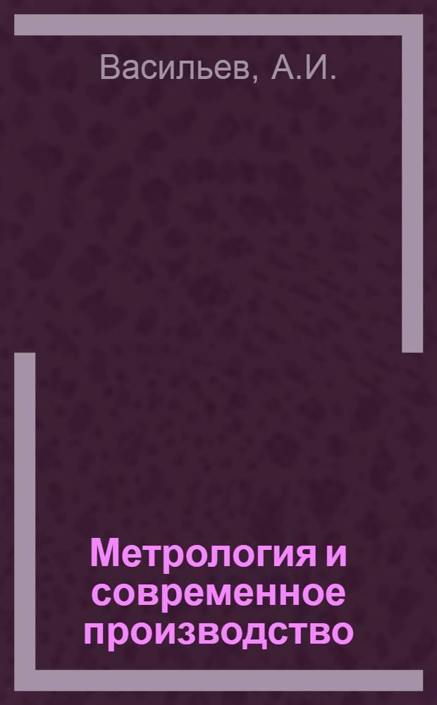 Метрология и современное производство