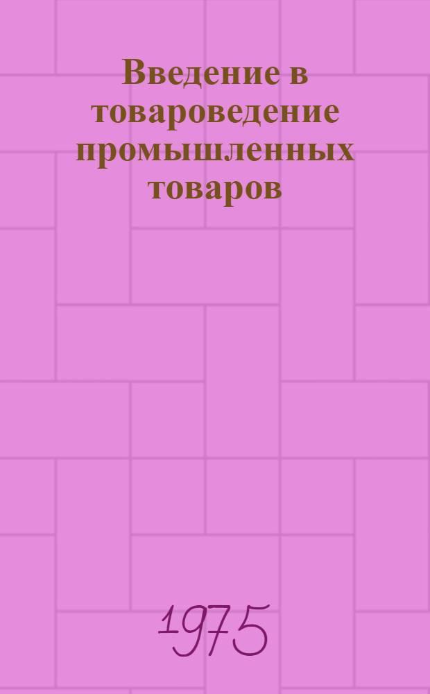 Введение в товароведение промышленных товаров : Учебник для товароведных фак. торг. вузов