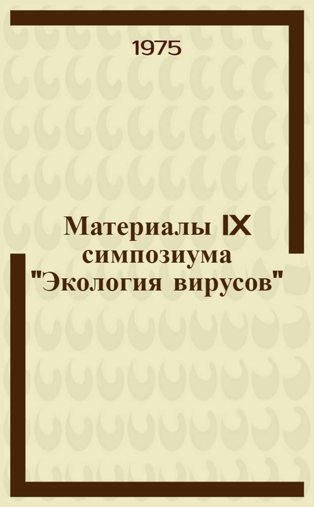 """Материалы IX симпозиума """"Экология вирусов"""" (октябрь 1975 г.)"""